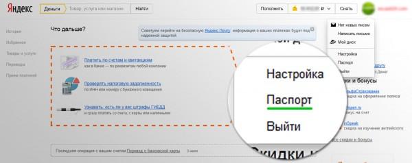 Яндекс Паспорт