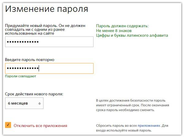 Изменение пароля Qiwi