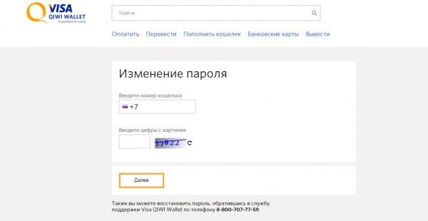 Форма восстановления пароля