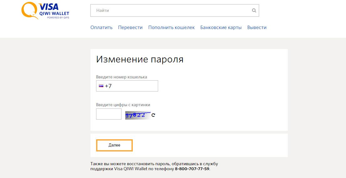 Как поменять валюту в ЯндексДеньги