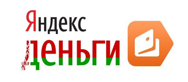 Особенности работы Яндекс.Деньги в Беларуси