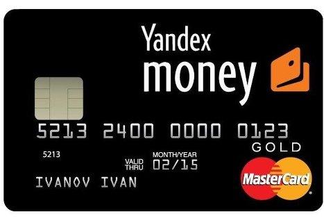 Фирменная карта Яндекс.Деньги