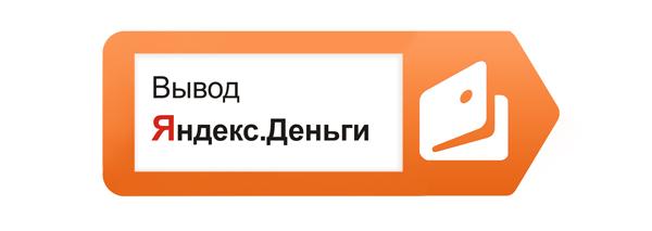Как вывести деньги с Яндекс кошелька?