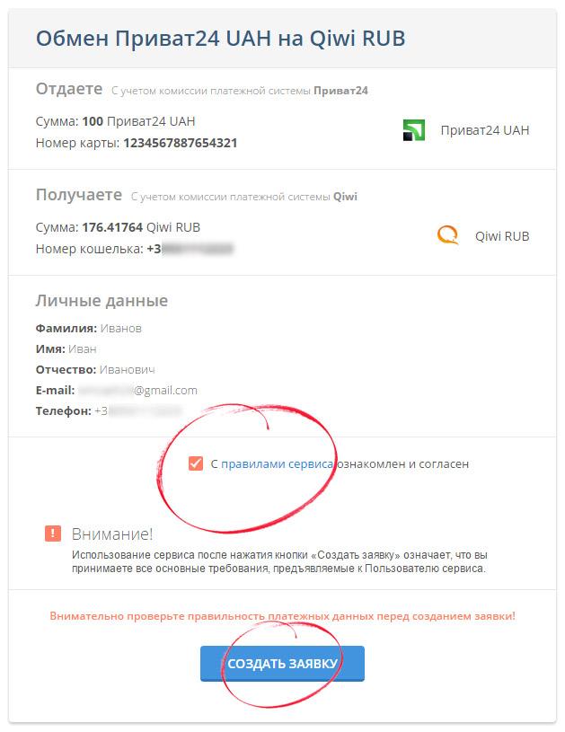 Обмен ЯндексДеньги RUB на- 1wmkz