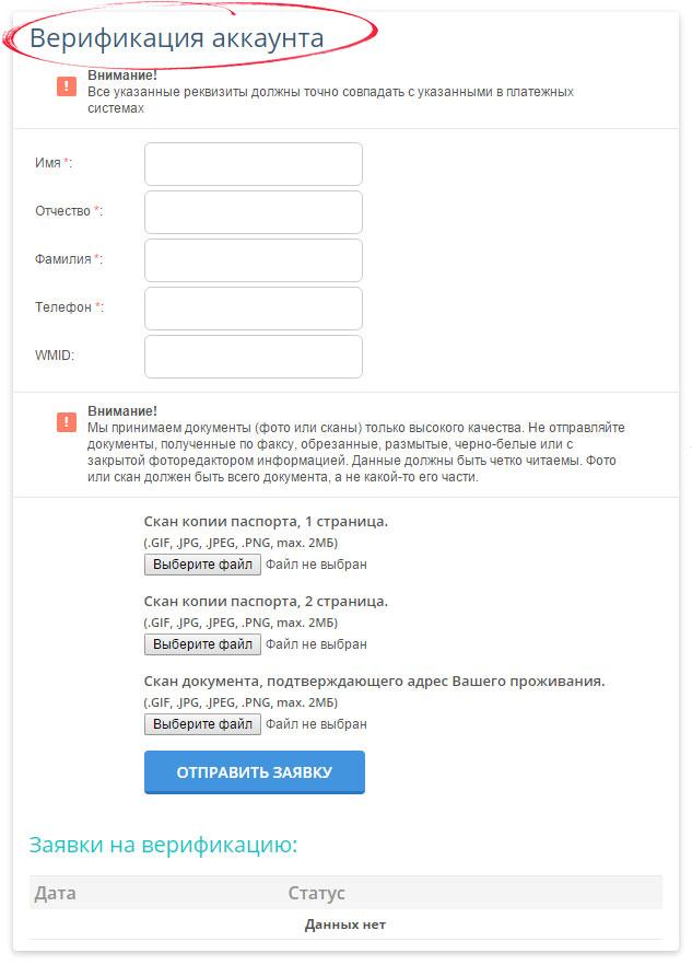 Страница верификации аккаунта