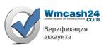 Верификация аккаунта на Wmcash24.com