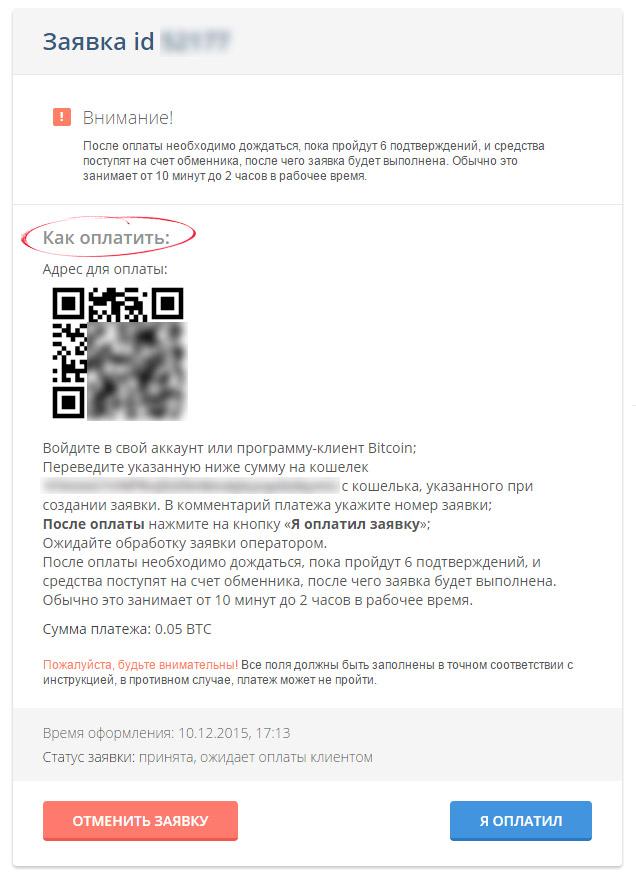 Заявка на обмен с инструкцией по оплате