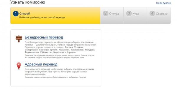 Страница расчета комиссии за перевод
