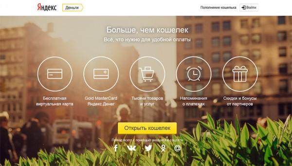 Главная страница Яндекс.Деньги