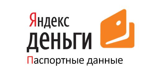Зачем системе Яндекс.Деньги нужны паспортные данные