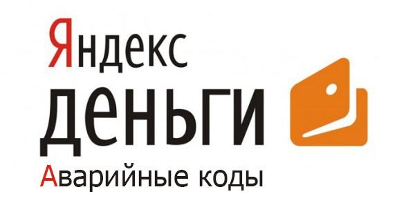 Аварийные коды в Яндекс Деньги