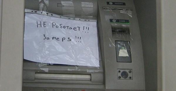 Восприимчивость банкоматов к погодным условиям