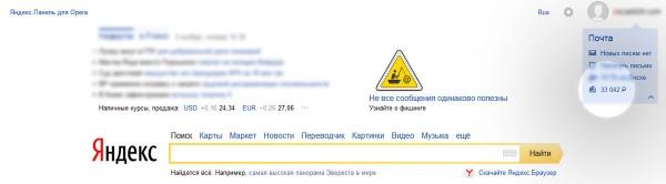 Вход в Яндекс.Деньги с главной страницы Яндекс