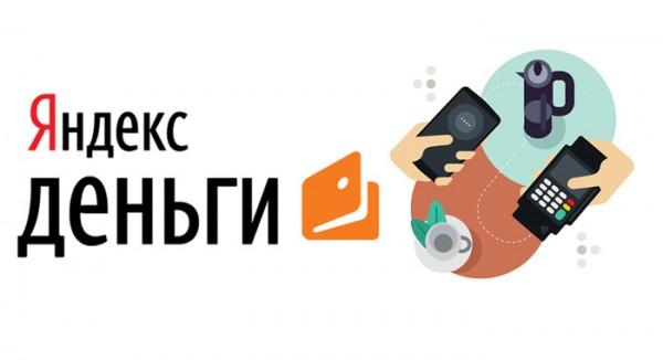 Бесконтактные платежи пополнили арсенал Яндекс.Денег