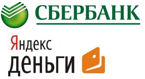 SMS-идентификация кошельков пользователей Сбербанка и Яндекс.Денег