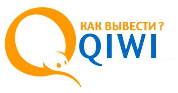 Как вывести деньги с Qiwi?