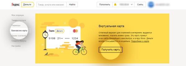 Выпуск виртуальной карточки Яндекс