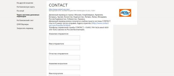 Заполнение полей для вывода средств через систему Contact
