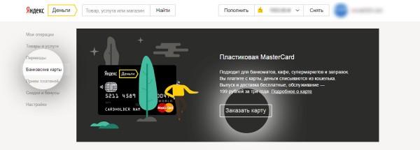 Заказ пластиковой карты Yandex Money