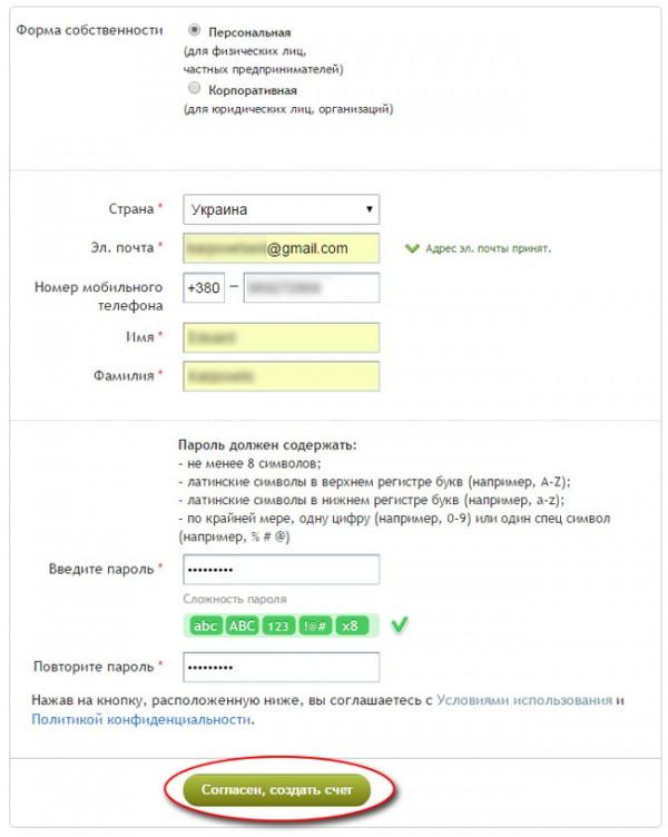 Форма регистрации в системе Okpay