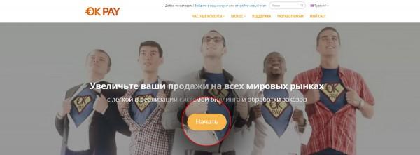 Регистрация кошелька Okpay