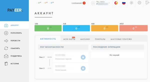Интерфейс аккаунта Payeer