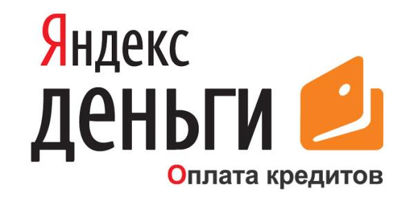 Оплата кредитов с Яндекс.Деньги