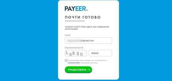 Первый шаг регистрации в системе Payeer