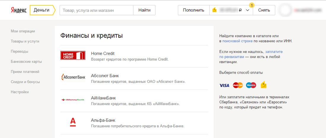 Яндекс кредит взять кредит справке банка