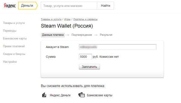 Пополнение Steam через сервис Яндекс.Деньги