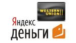 Яндекс.Деньги теперь с Western Union