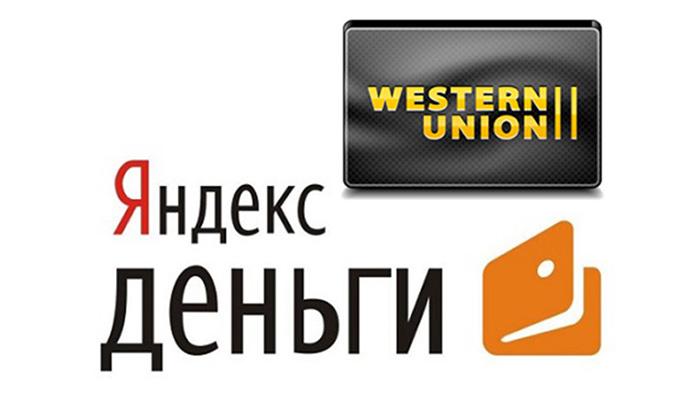 Яндекс.Деньги теперь с Western uniоn