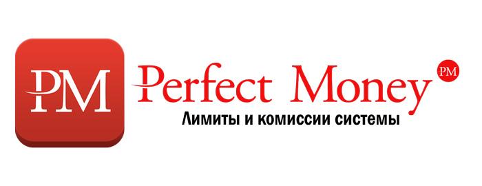 Лимиты и комиссии платежной системы Perfect Money