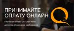 Qiwi объявила о запуске e-commerce сегмента