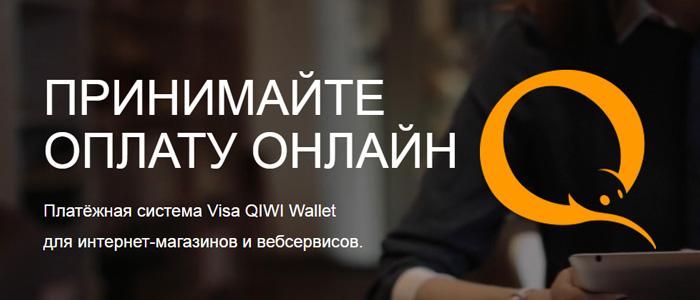 Пакет предпринимателя Qiwi