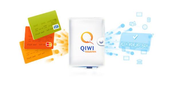 Пользователи QIWI теперь могут пройти идентификацию дистанционно