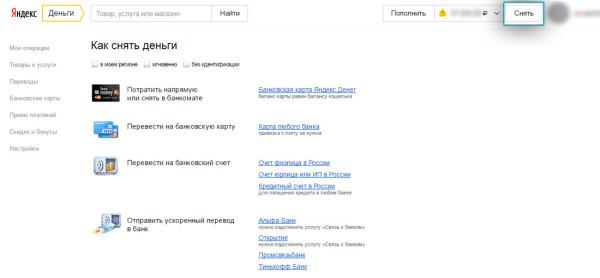 Снятие средств со счета Яндекс.Деньги
