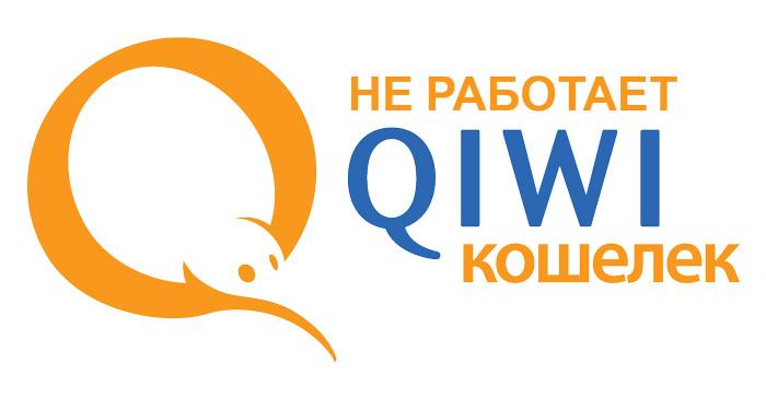 Что делать, если не работает Qiwi?