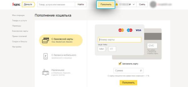 Пополнение Яндекс.Деньги с помощью банковской карты