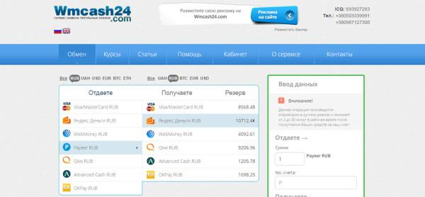 Пополнение Яндекс.Деньги через сервис Wmcash24.com