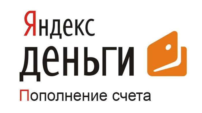 Пополнение счета Яндекс Деньги