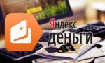 Выписки со счетов: новый удобный сервис от Яндекс.Деньги