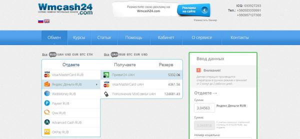 Вывод Яндекс.Деньги через сервис Wmcash24.com