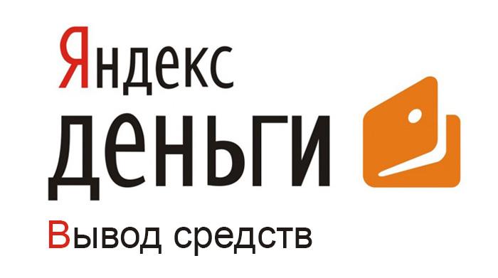 Вывод Яндекс Деньги