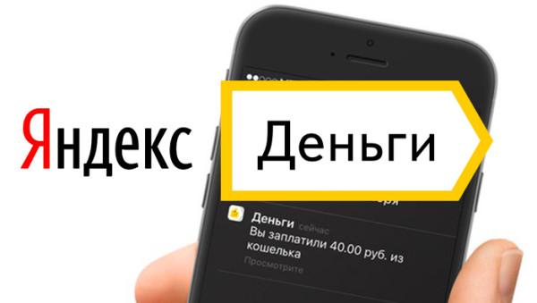 Пользователи Яндекс.Деньги будут подтверждать платежи посредством Push-уведомлений