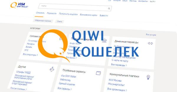Оплата коммунальных счетов с помощью Qiwi