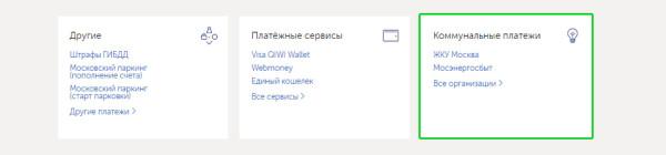 Раздел «Коммунальные платежи».
