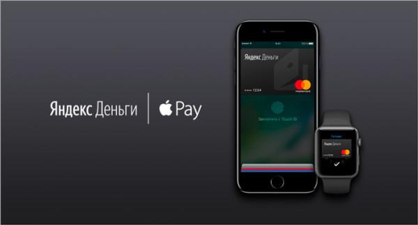 Еще быстрее и удобнее: пополнение Яндекс.Денег через Apple Pay
