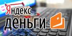 Яндекс.Деньги внедряют арбитражный сервис «Защита покупателя»