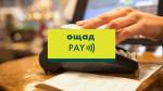 PayPass идет в народ: Ощадбанк запустил бесконтактные платежи